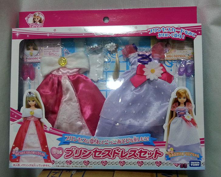 リカちゃん-LW-16-プリンセスドレスセットを買ってあげた1.jpg