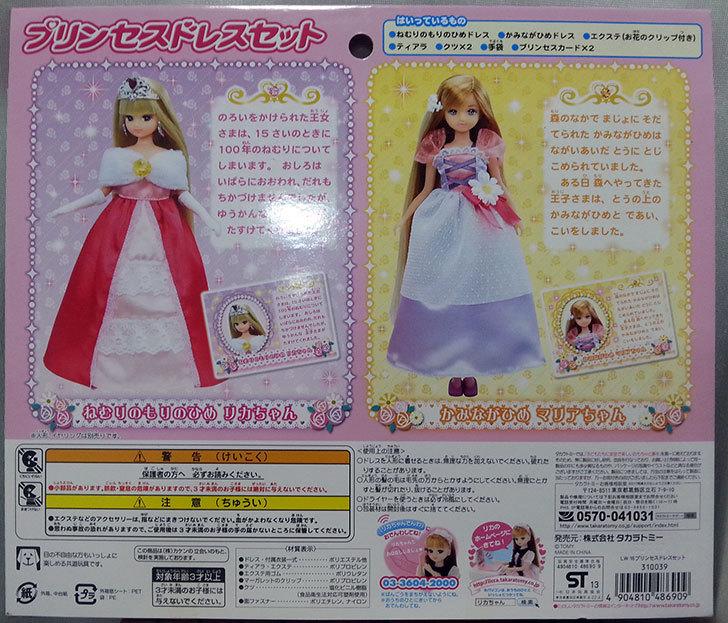 リカちゃん-LW-16-プリンセスドレスセットを買ってあげた2.jpg