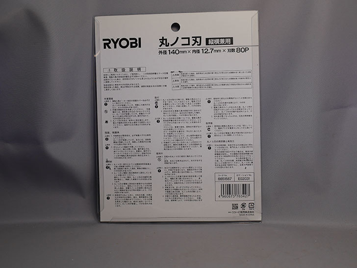 リョービ(RYOBI) 丸ノコ刃 タテ・ヨコ兼用刃 140×12.7mm 80P 6651567を買った-002.jpg