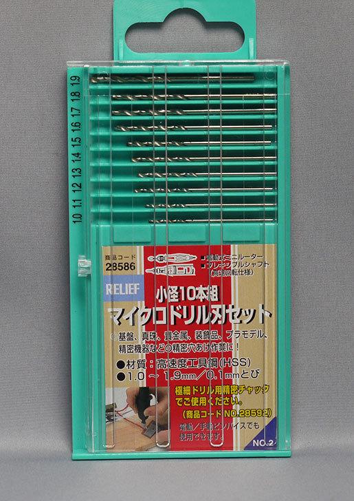 リリーフ-小径マイクロドリル刃セット1.0~1.9mm-10本組-28586を買った1.jpg