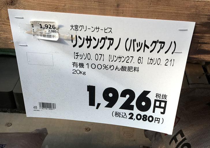 リンサングアノ(バッドグアノ)-20kgをホームズで買って来た2.jpg
