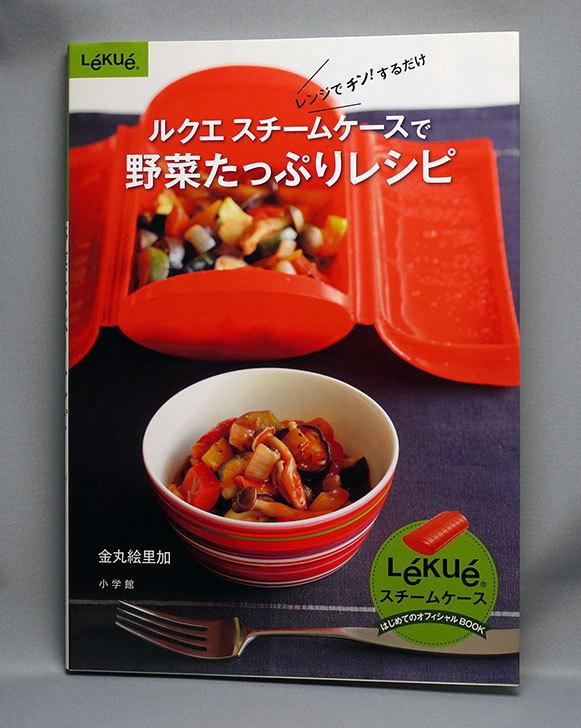 ルクエ-スチームケースで野菜たっぷりレシピ-金丸-絵里加-(著)を買った1.jpg