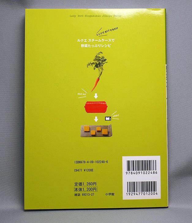 ルクエ-スチームケースで野菜たっぷりレシピ-金丸-絵里加-(著)を買った2.jpg