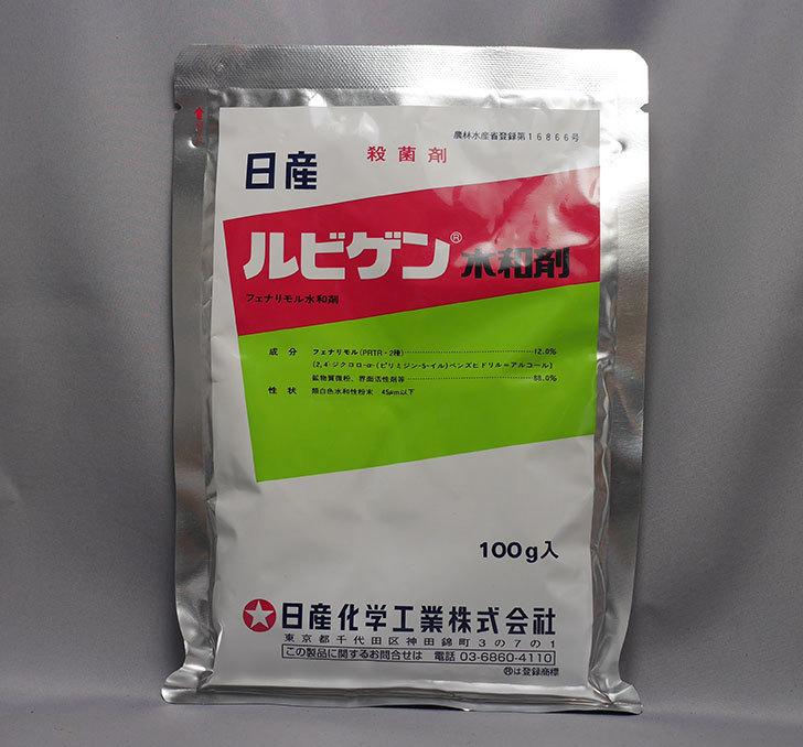 ルビゲン水和剤-100gを買った1.jpg