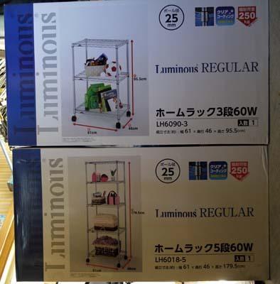 ルミナススチールラック LH6018-5とLH6090-3.jpg