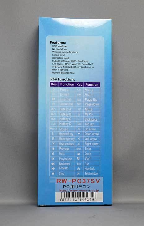 ルートアール-PC用リモコン-USB赤外線受光部セット-RW-PC37SVを買った3.jpg