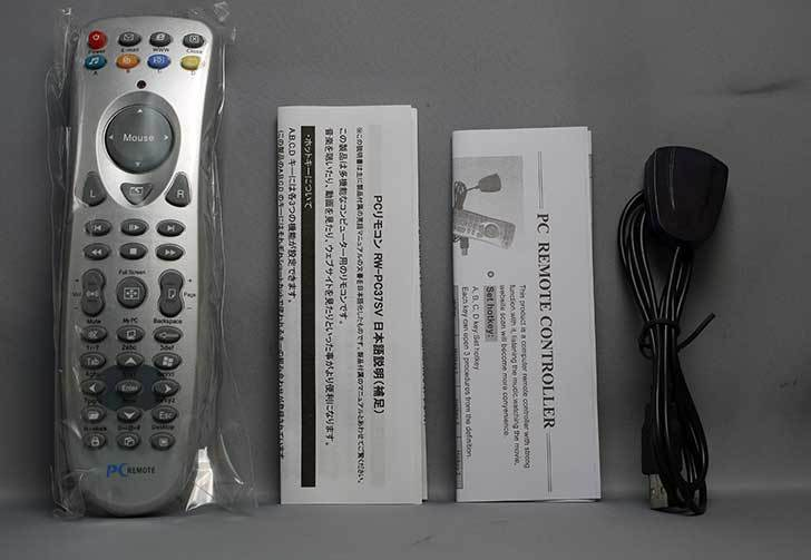 ルートアール-PC用リモコン-USB赤外線受光部セット-RW-PC37SVを買った5.jpg