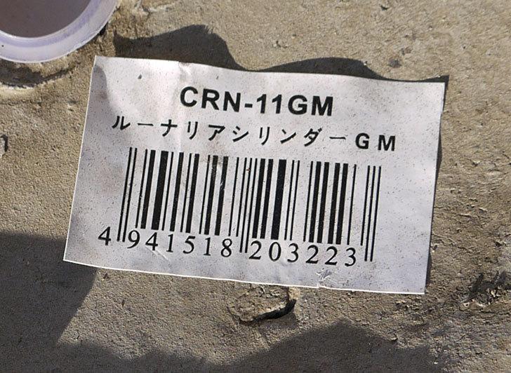 ルーナリアシリンダー-CRM-11GMをホームズで買ってきた7.jpg