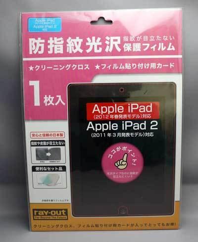 レイ・アウト-iPad用防指紋光沢保護フィルム-RT-PA3F-CR.jpg