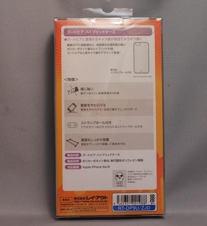 レイ・アウト-iPhone6--iPhone6s-ケース-ズートピア-ハイブリッドケース-ジュディ-RT-DP9UZJDを買った4.jpg