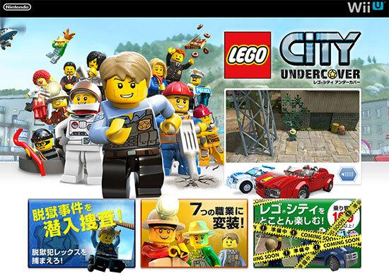 レゴ-シティ-アンダーカバーの公式サイトが出来ていた.jpg