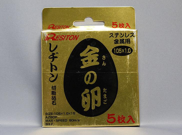 レヂトン-切断砥石-金の卵-105×1.0×15-5枚セット2.jpg