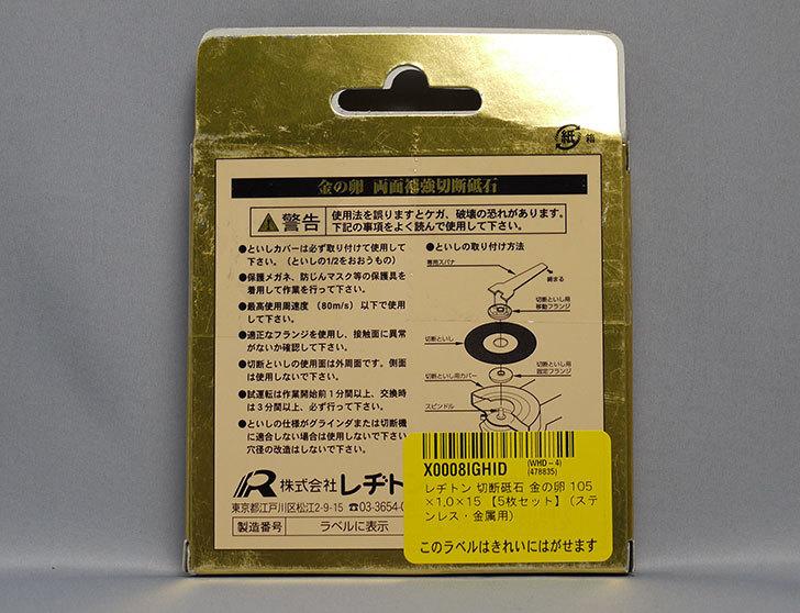 レヂトン-切断砥石-金の卵-105×1.0×15-5枚セット3.jpg