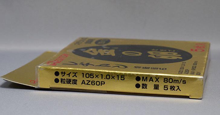 レヂトン-切断砥石-金の卵-105×1.0×15-5枚セット4.jpg
