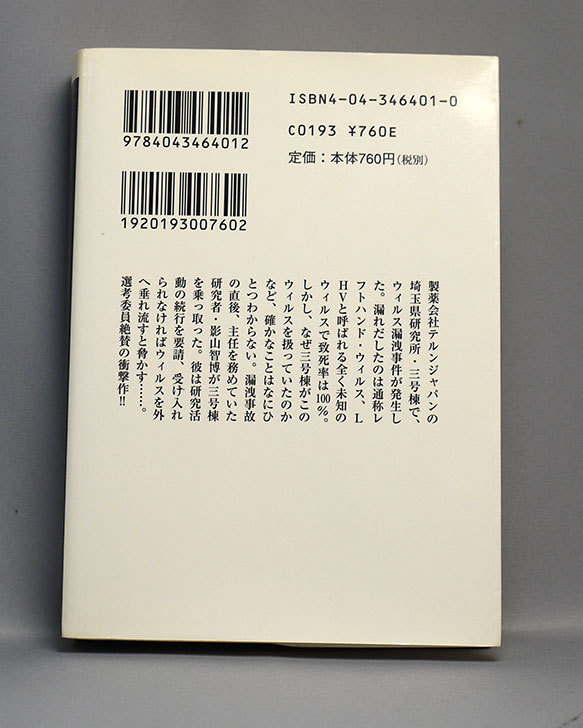 レフトハンド-中井-拓志-(著)を買った2.jpg