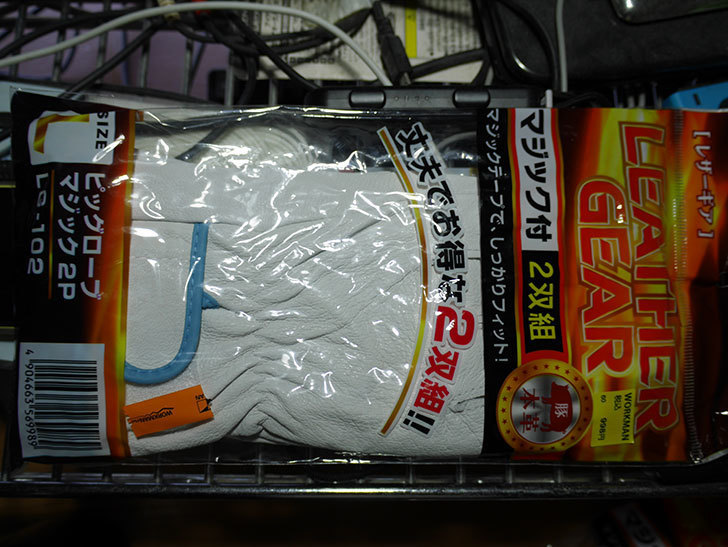 レーザーギア ピッグローブマジック 2P LG-102を2袋買ってきた。2020年-003.jpg