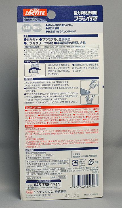 ロックタイト-LBR-005-ブラシ付き瞬間接着剤3.jpg