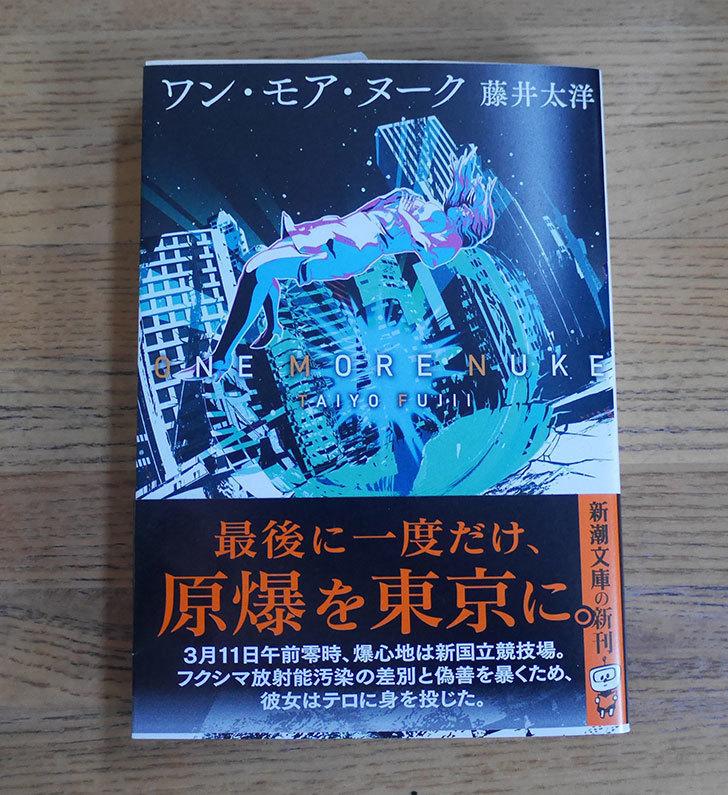 ワン・モア・ヌーク 藤井太洋-(著)を買った1.jpg