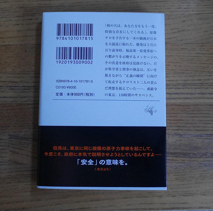 ワン・モア・ヌーク 藤井太洋-(著)を買った2.jpg