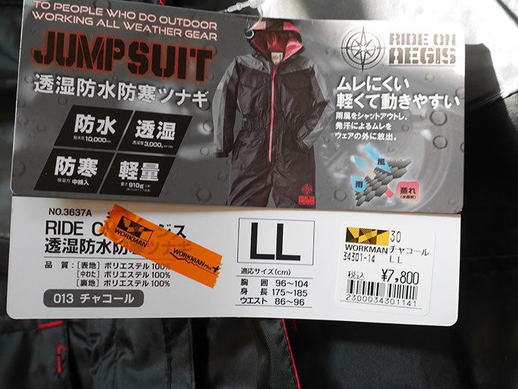 ワークマンでイージス防水防寒ツナギ服 WM3637を買って来た。2020年-003.jpg