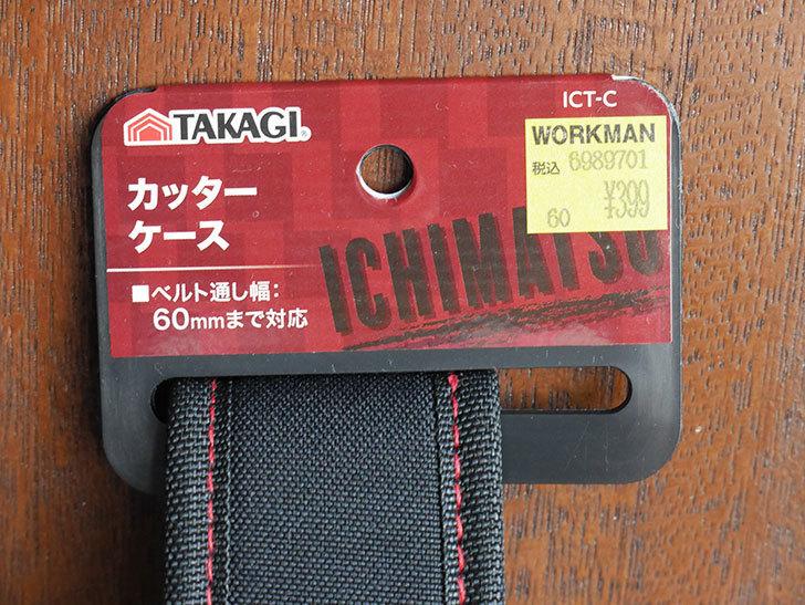 ワークマンでタカギ カッターケースを買って来た-002.jpg