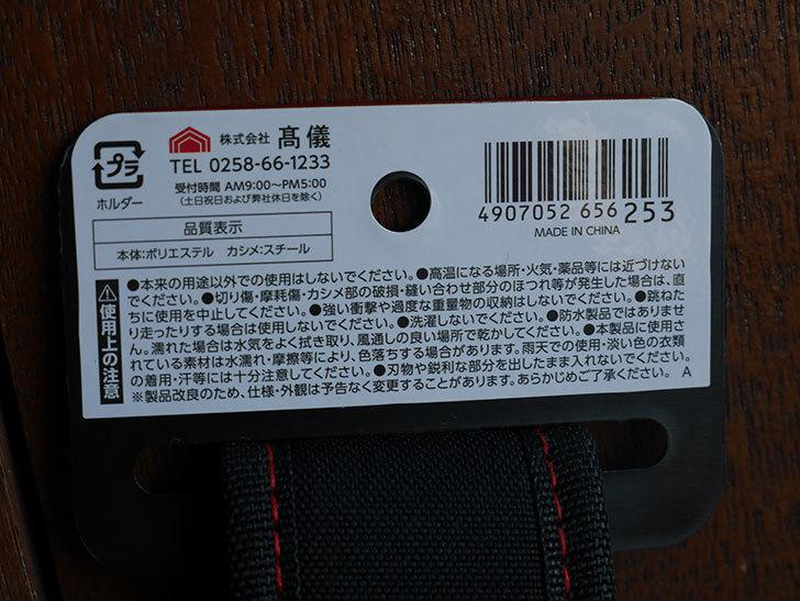 ワークマンでタカギ カッターケースを買って来た-003.jpg