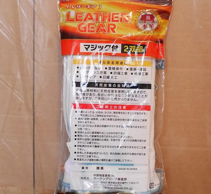 ワークマンでレーザーギア ピッグローブマジック-2P-LG-102をまた買ってきた2.jpg