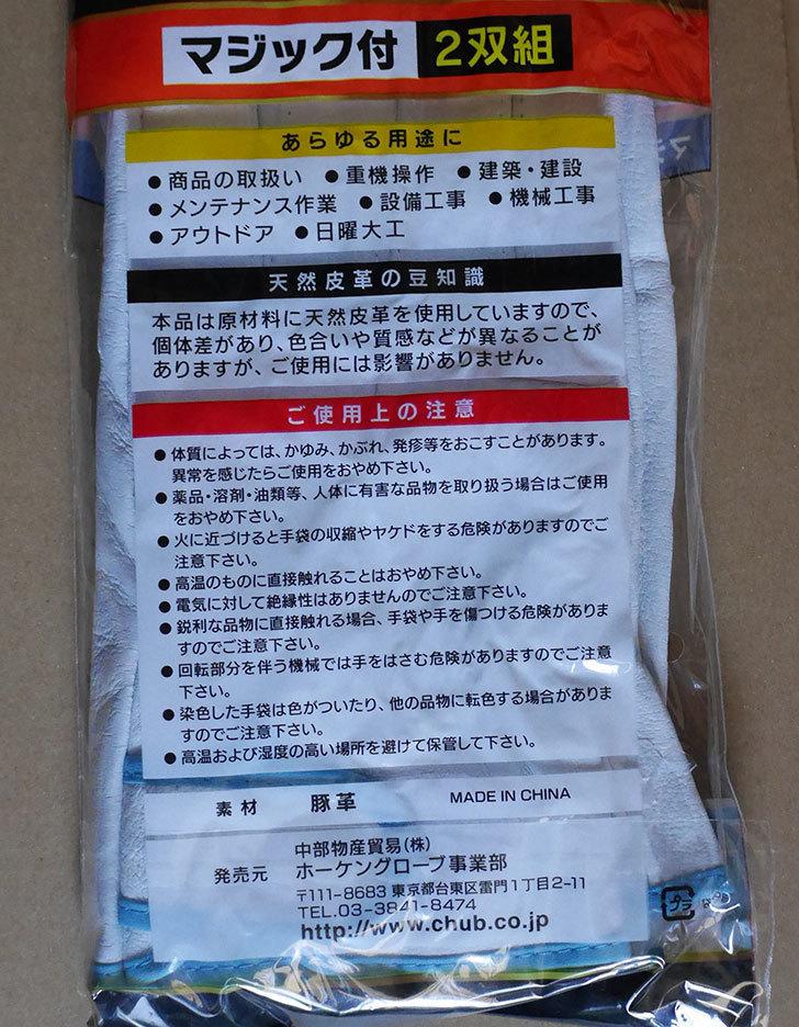 ワークマンでレーザーギア ピッグローブマジック-2P-LG-102を買ってきた3.jpg