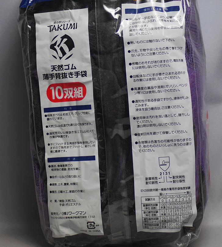 ワークマンで匠の手-天然ゴム背抜き手袋10双組-N-2800-Lサイズを買ってきた2.jpg