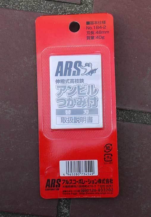ンビルタイプ-つかみ付替刃-184-2を買った5.jpg