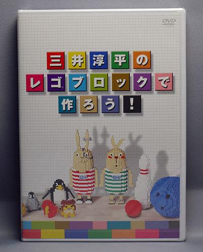 三井淳平のレゴ(R)ブロックで作ろう!.jpg