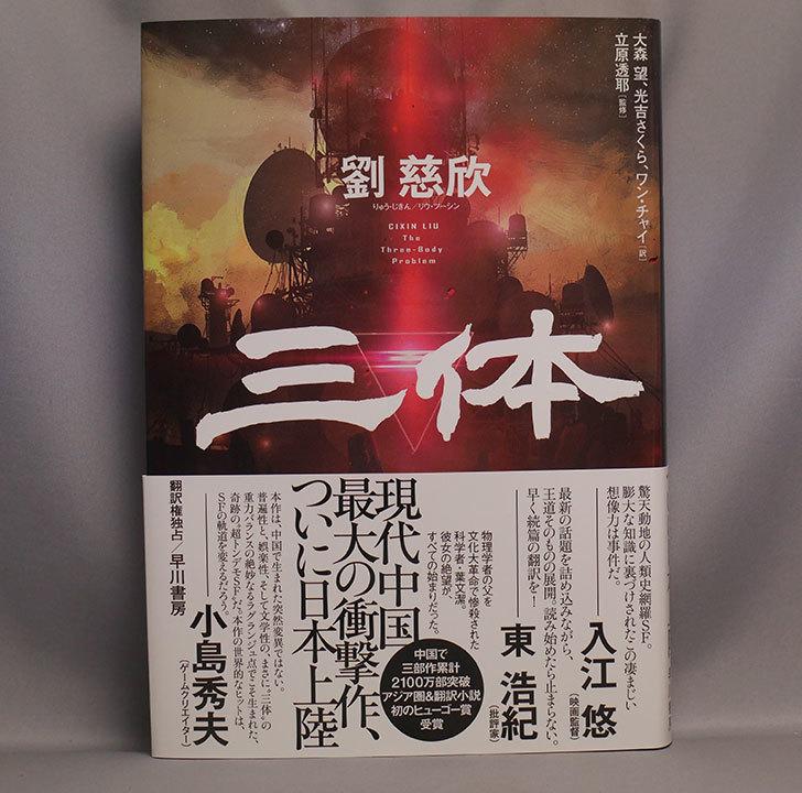 三体-劉-慈欣-(著)を買った1.jpg