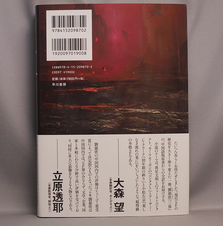 三体-劉-慈欣-(著)を買った2.jpg