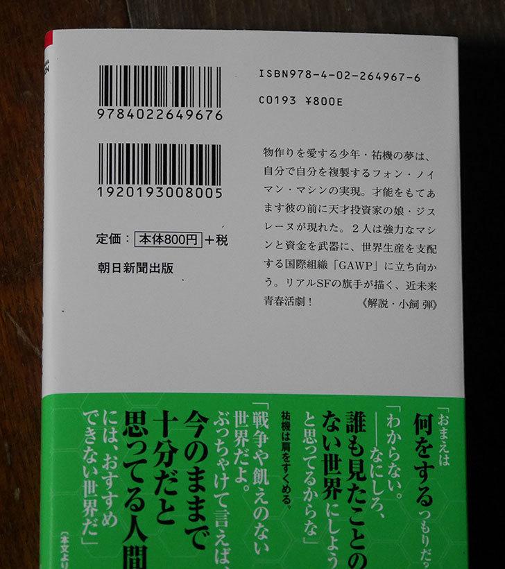 不全世界の創造手 小川 一水 (著)を買った-002.jpg