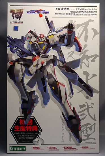 不知火・弐型-デモンストレーターカラーを買った1.jpg