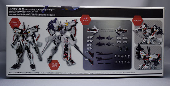 不知火・弐型-デモンストレーターカラーを買った2.jpg