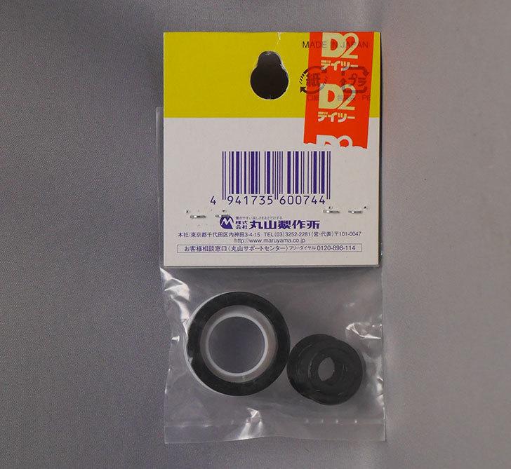 丸山製作所-パッキンセット-5・9L用を買ってきた2.jpg