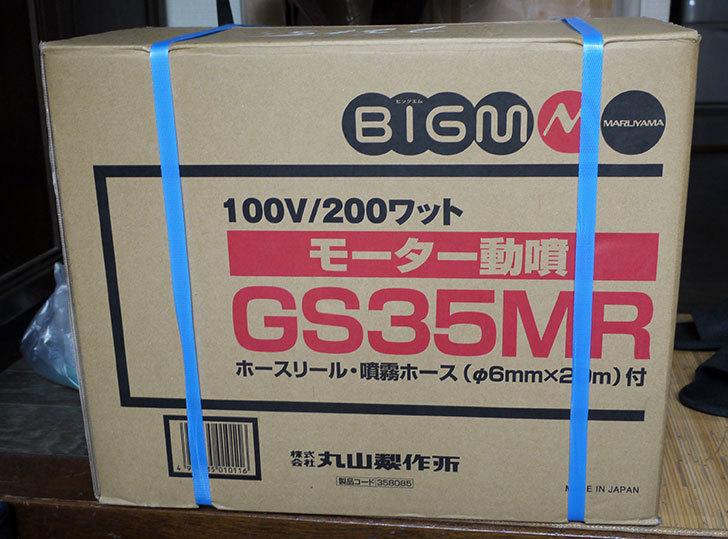 丸山製作所-モーター動噴-GS35MRをコメリで買った2.jpg