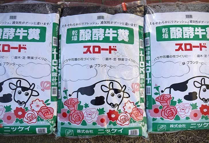 乾燥醗酵牛糞スロードをケイヨーデイツーで買って来た2.jpg