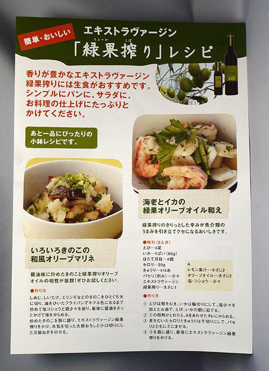 井上誠耕園-緑果オリーブオイル-450g大ビンを買った10.jpg