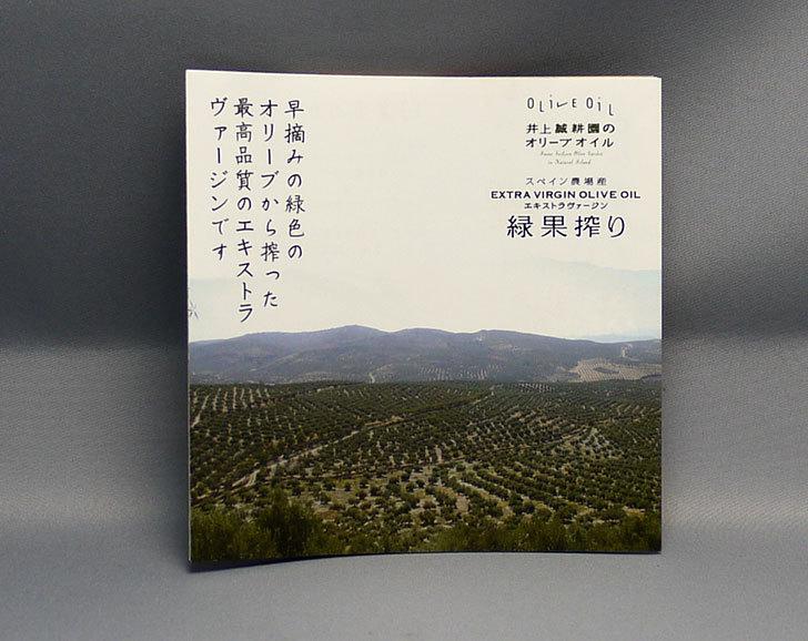 井上誠耕園-緑果オリーブオイル-450g大ビンを買った5.jpg