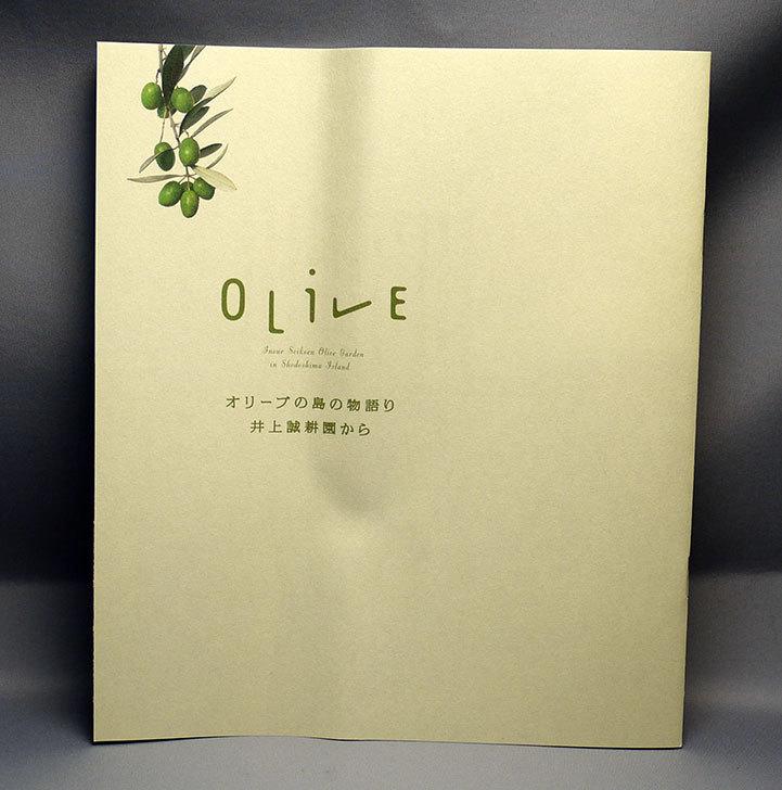 井上誠耕園-緑果オリーブオイル-450g大ビンを買った6.jpg