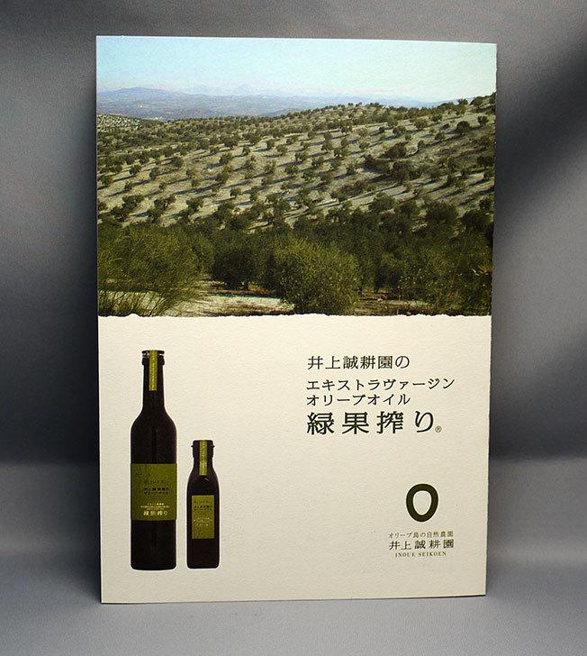 井上誠耕園-緑果オリーブオイル-450g大ビンを買った7.jpg