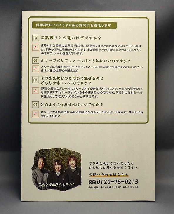 井上誠耕園-緑果オリーブオイル-450g大ビンを買った8.jpg