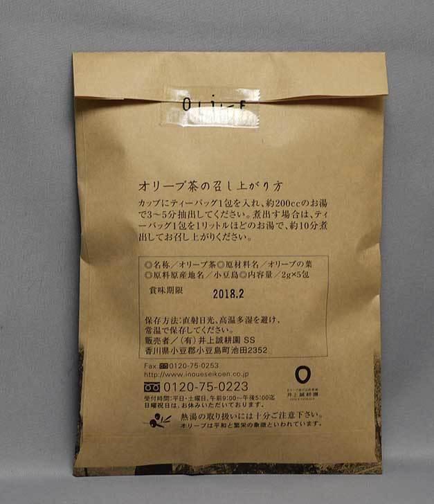 井上誠耕園「緑果オリーブオイル450g大ビン2本まとめて」を買った11.jpg