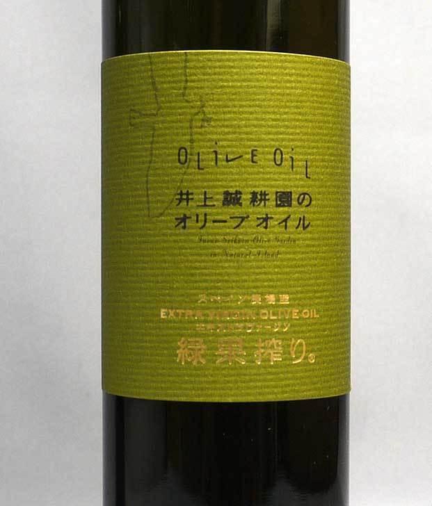 井上誠耕園「緑果オリーブオイル450g大ビン2本まとめて」を買った3.jpg