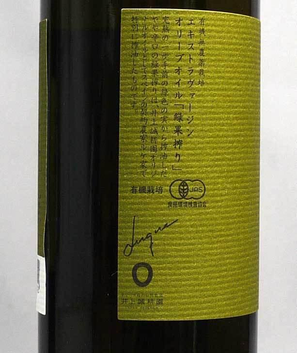 井上誠耕園「緑果オリーブオイル450g大ビン2本まとめて」を買った4.jpg