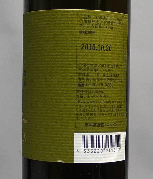 井上誠耕園「緑果オリーブオイル450g大ビン2本まとめて」を買った5.jpg