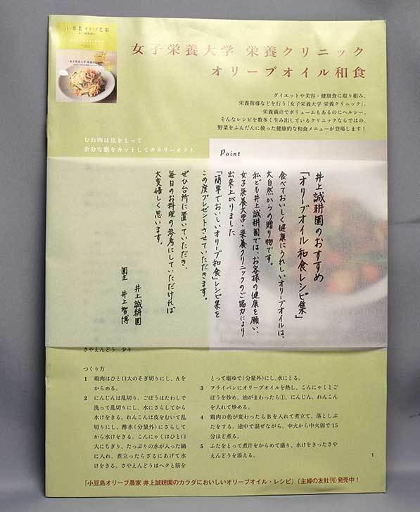 井上誠耕園「緑果オリーブオイル450g大ビン2本まとめて」を買った6.jpg