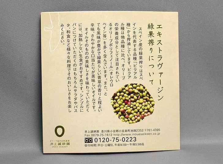 井上誠耕園「緑果オリーブオイル450g大ビン2本まとめて」を買った9.jpg